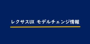 レクサスUX最新情報!マイナーチェンジ予想は2021年。EVのUX300eも ...